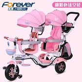 兒童雙人自行車雙胞胎嬰兒手推車1-7歲三輪車【奇趣小屋】