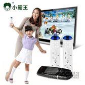 體感游戲機家用電視互動娛樂 IGO