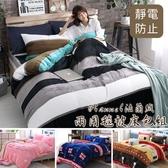專櫃級法蘭絨床包組 雙人5x6.2尺 兩用毯被套 纖細保暖 不掉毛 不掉色 法萊絨 BEST寢飾 F1