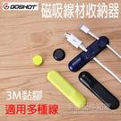 【磁吸理線】GOSHOT P1 黏貼磁吸線材收納器