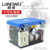 防潮箱 朗維 中號防潮箱 單反數碼相機攝影器材乾燥箱 中型吸濕除濕箱 igo 歐萊爾藝術館