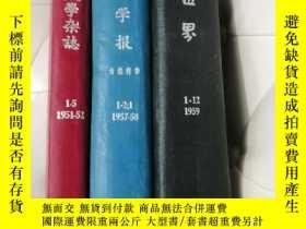 二手書博民逛書店電世界罕見1959年1-12期精裝合訂本Y10696
