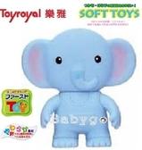 *babygo*日本Toyroyal樂雅-軟膠小象