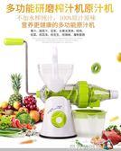 家用多功能手動榨汁機手搖迷你兒童水果原汁機語小麥草檸檬榨汁器 WD魔方數碼館