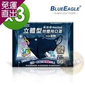藍鷹牌 台灣製 成人立體型防塵口罩 深海藍 50片*3盒【免運直出】
