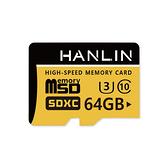 HANLIN 64GB 高速記憶卡 Micro SD 記憶卡 SDHC C10 U3 TF 64G 小卡