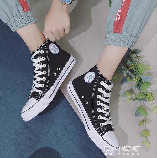 高筒帆布鞋男經典款秋季新款男鞋子韓版潮流高邦休閒情侶布鞋