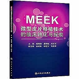 簡體書-十日到貨 R3Y【MEEK微型皮片移植技術的臨 轉化與探索】 9787117175814 人民衛生出版社