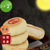 【南紡購物中心】【金波羅】古早味平西餅(8入)2盒組