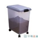 狗糧桶寵物儲糧桶密封桶貓糧收納桶儲存桶【千尋之旅】