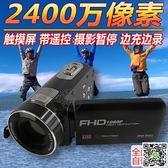 相機2400萬像素數碼攝像機高清家用DV照相機旅游快手直播錄像自拍 印象部落