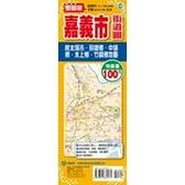 嘉義市街道圖(半開)