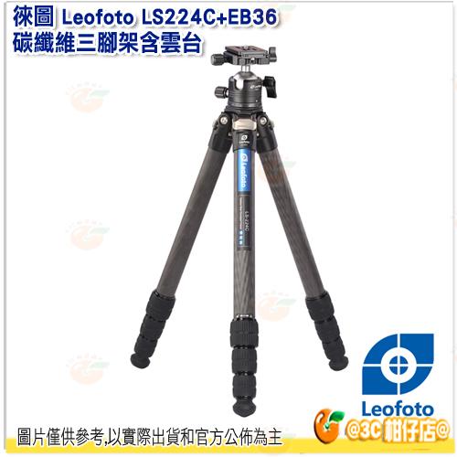 徠圖 Leofoto LS224C+EB36 碳纖維三腳架含雲台 公司貨 碳纖維 四節 三腳架 輕量化 多角度