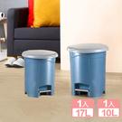 《真心良品》奧羽腳踏式垃圾桶(10L+17L)2入組