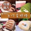 【媚力泊】團購人氣蛋糕捲/任選2入 經典巧克力/日式抹茶紅豆/香濃芋頭拿破崙