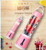 便捷6葉刀迷你隨身USB充電式電動榨汁機家用多功能榨水果汁小型杯 莫妮卡小屋