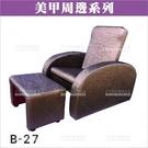 友寶B-27美甲椅[94254]