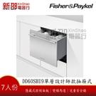 含安裝*~新家電錧~*【紐西蘭 Fisher & Paykel 菲雪品克 DD60SHI9】單層設計師款抽屜式洗碗機