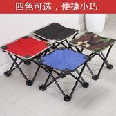 折疊椅釣魚椅戶外折疊凳靠背成人馬扎凳子便攜軍工沙灘凳椅子-享家生活館 YTL