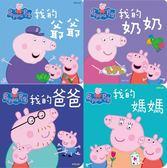 粉紅豬小妹厚紙書-我的爸爸.我的媽媽.我的爺爺.我的奶奶  Peppa Pig童書