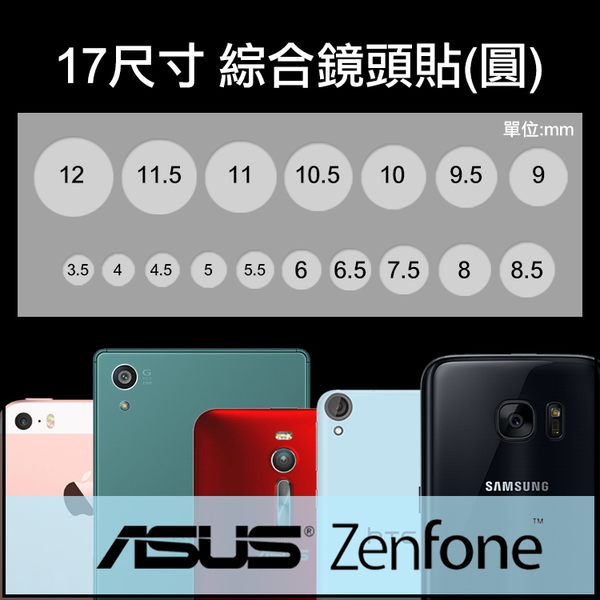 ▼綜合鏡頭保護貼 17入/手機/平板/攝影機/相機孔/ASUS ZenFone C ZC451CG/A400CG/A450CG/A500CG/A502CG/A600CG