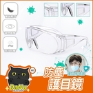 護目鏡 安全眼鏡 防護眼鏡 防風沙 防灰塵 透明【Z200304】