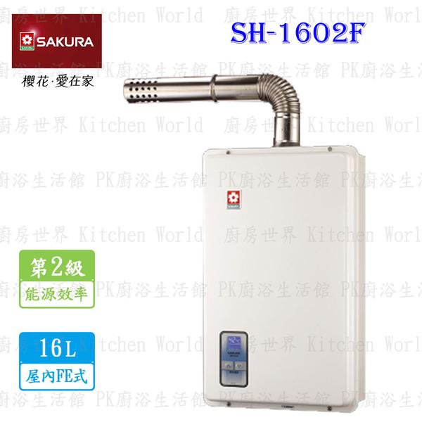 【PK廚浴生活館】 高雄 櫻花牌 SH-1602F 數位恆溫 熱水器 (太陽能專用) ES-1602 實體店面 可刷卡