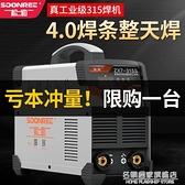 松勒315 400雙電壓220v 380v兩用全自動家用小型全銅工業級電焊機 NMS名購新品