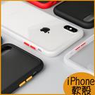 磨砂防撞手機殼 iPhone SE2 XS MAX保護套 XR手機殼XS全包邊矽膠軟殼iPhone8 Plus手機殼 6s透色背面iX