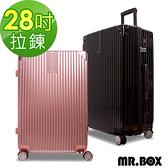 【MR.BOX】威爾 28吋PC+ABS拉鏈行李箱/旅行箱(多色可選)銀色