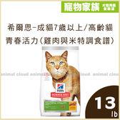 寵物家族-希爾思Hills-成貓7歲以上/高齡貓青春活力(雞肉與米特調食譜)13磅(5.89kg)