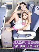 可調高度長途飛機充氣腳墊腿升艙神器旅行飛機枕頭頸枕汽車足踏凳  極有家
