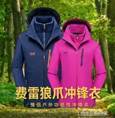 衝鋒衣男女潮牌可拆卸兩件套三合一加絨加厚防水戶外登山服 新品促銷