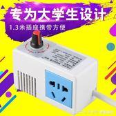 變壓器宿舍用限電插座插排電源電流波形大功率轉換器LannaS IGO