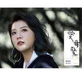 郭婷筠 愛毋驚 CD (OS小舖)