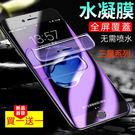 買一送一 水凝膜 三星 Galaxy S8 S9 Plus 保護貼 柔性 軟膜 3D曲面 熱彎膜 全屏覆蓋 高清 螢幕貼 保護膜