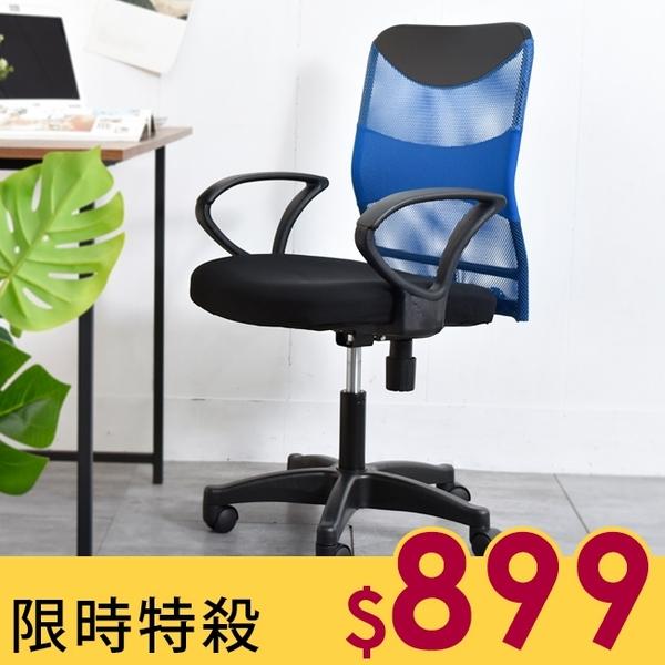 電腦椅 辦公椅 書桌椅 凱堡 健康鋼網背扶手辦公椅(3色)【A07003】
