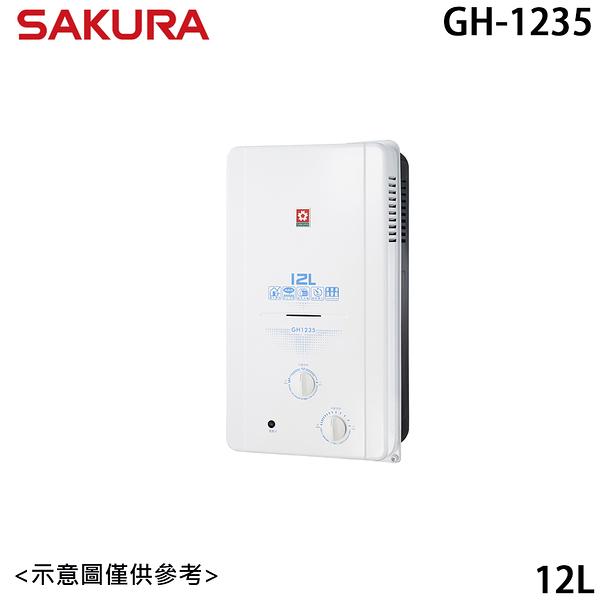 【SAKURA櫻花】12L 屋外傳統熱水器 GH1235
