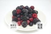 【誠麗莓果】IQF急速冷凍花青莓300克 全館商品799免運