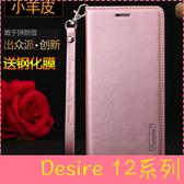 【萌萌噠】HTC Desire 12 / Desire12+ Plus 韓曼 真皮側翻皮套 全包軟邊防摔 矽膠軟殼 插卡掛繩 手機套