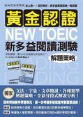 (二手書)黃金認證 NEW TOEIC 新多益閱讀測驗解題策略【雙書裝.全彩解析】