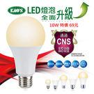 LED 10W廣角型燈泡 CNS認證LE...