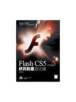 二手書博民逛書店《Flash CS5網頁動畫超活躍(附 DVD)》 R2Y IS