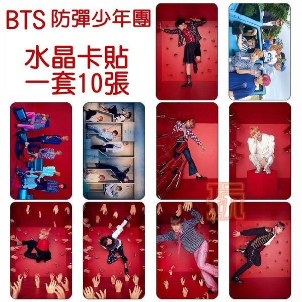BTS防彈少年團 三輯同款水晶照片貼紙 悠遊卡貼 貼紙 E755-N【玩之內】韓國JIMIN 金南俊 果果