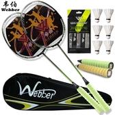 羽毛球拍韋伯碳素纖維羽毛球拍雙拍套裝超輕耐用型單成人耐打進攻型全JD 玩趣3C