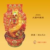 【慶典祭祀/敬神祝壽】大園布龍座(2尺3)