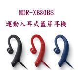 SONY MDR-XB80BS 運動藍芽入耳式耳機