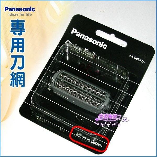 """【信源】 全新 """"    【Panasonic國際牌刮鬍刀刀網】《WES9837E》線上刷卡~免運費~"""