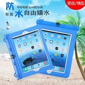 平板電腦防水袋可觸屏觸控蘋果iPad防水套mini潛水包洗澡防水包 創意家居生活館