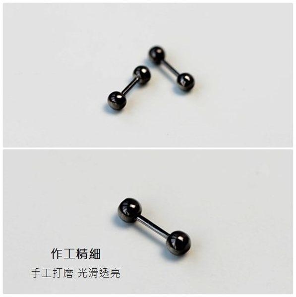 316L醫療鋼 黑色圓球圓珠 啞鈴款旋轉式耳環-2-5 mm 防抗過敏 單支販售